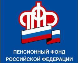 Управление ПФР по городу Рубцовску информирует работодателей