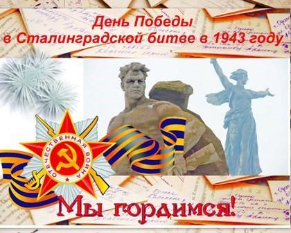 ВПензе отметят 74-ю годовщину окончания Сталинградской битвы